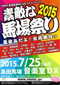 馬場祭り-thumb-200x282-1327