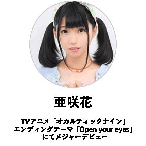 【ベリメリ卒業生】亜咲花 情報♪