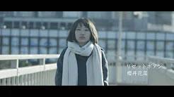 VMMSオーディショングランプリ受賞 櫻井花菜 MV